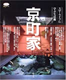 京町家—スローライフに学ぶ生活術 (淡交ムック—ゆうシリーズ)