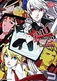 ペルソナ4ジ・アルティメットインマヨナカアリーナ4コマKINGS (IDコミックス DNAメディアコミックス)