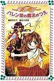 バレン姫の魔法のつえ―魔女探偵団 / 藤 真知子 のシリーズ情報を見る
