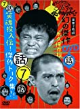  !! 7  [DVD]