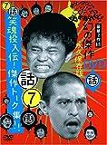 ダウンタウンのガキの使いやあらへんで !! 7 笑魂投入伝!傑作トーク集 [DVD]