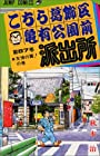 こちら葛飾区亀有公園前派出所 第87巻 1994-06発売