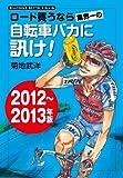 ロード買うなら業界一の自転車バカに訊け! 2012〜2013年版: ROADBIKE BESTBUY BOOK