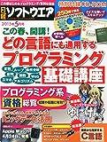 日経ソフトウエア 2015年 05 月号