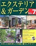 エクステリア&ガーデン (No.7) (ブティック・ムック—住まい (No.562))