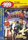 """バカルー・バンザイの8次元ギャラクシー<特別編> [DVD]"""" title=""""バカルー・バンザイの8次元ギャラクシー<特別編> [DVD]""""></a></p> <div class="""