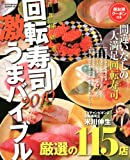 首都圏厳選 回転寿司激うまバイブル2010 (双葉社スーパームック)