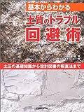 基本からわかる土質のトラブル回避術—土圧の基礎知識から設計図書の照査まで