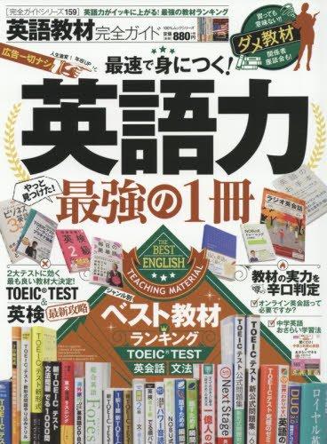 【完全ガイドシリーズ159】 英語教材完全ガイド (100%ムックシリーズ)