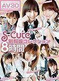 【AV30】S-Cute 制服娘コレクション 8時間 S-Cute [DVD]