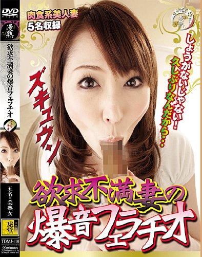 欲求不満妻の爆音フェラチオ [DVD]