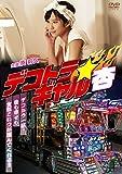 デコトラ・ギャル杏 [DVD]