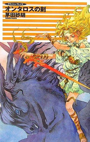 オンタロスの剣―クラッシュ・ブレイズ (C・NOVELSファンタジア)