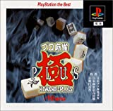 プロ麻雀 極PLUS PlayStation the Best