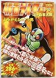仮面ライダー よみがえるコブラ男 (Chuko コミック Lite 7)