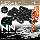 N-WGN ロゴ入り ゴムゴムマット ドアポケット ラバーマット 夜光色 全16ピース