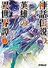神話伝説の英雄の異世界譚 4 (オーバーラップ文庫)