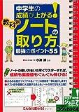 中学生の成績が上がる!教科別「ノートの取り方」最強のポイント55 (コツがわかる本!)