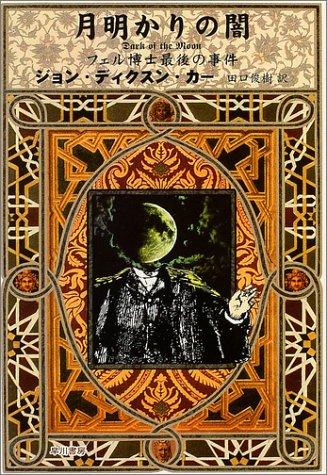 月明かりの闇 〈クラシック・セレクション〉