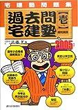 宅建塾問題集 過去問宅建塾〈2005年版 1〉権利関係 (QP Bo…