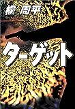 ターゲット (宝島社文庫)