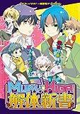 MukuーHiba解体新書―同人誌アンソロジー集 (MARo COMICS)
