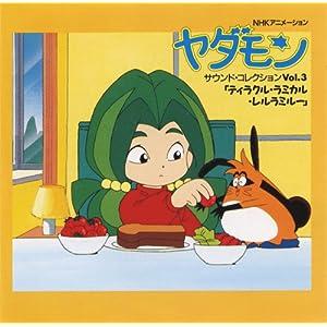 「ヤダモン」サウンド・コレクション(1)~ちびっ子魔女がやってきた CD