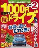 首都圏発1000円ドライブ part 2 (昭文社ムック まっぷる)