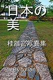 日本の美 桂離宮写真集
