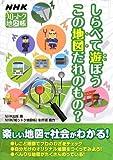 NHK 知っトク地図帳 しらべて遊ぼう この地図だれのもの?