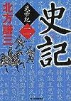 史記 武帝紀 2 (ハルキ文庫 き 3-17 時代小説文庫)