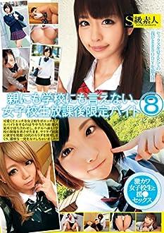 親にも学校にも言えない、女子校生放課後限定バイト8 / S級素人 [DVD]