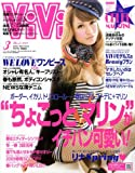 ViVi (ヴィヴィ) 2009年 03月号 [雑誌]