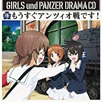 TVアニメ ガールズ&パンツァー ドラマCD2 もうすぐアンツィオ戦です!