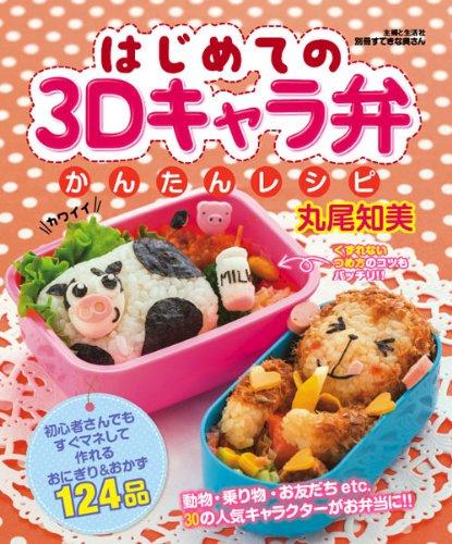 はじめての3Dキャラ弁かんたんレシピ (別冊すてきな奥さん)
