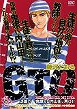 GTO 決着!?鬼塚vs内山田、再び! (プラチナコミックス)