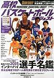 高校バスケットボールダイジェスト 2015年 08 月号 [雑誌] (ダンクシュート 増刊)