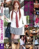 制服巨乳ギャル肉壷扱い わかな(LANK-01) [DVD]