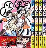 ノゾ×キミ コミック 1-5巻セット (少年サンデーコミックス)
