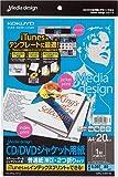 コクヨ CD/DVDジャケット用紙  2つ折り 20枚 KPC-CW110
