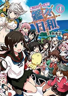 艦これプレイ漫画 艦々日和(4)<艦これプレイ漫画 艦々日和> (ファミ通Books)