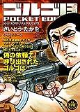 ゴルゴ13 ワイルドギース (SPコミックス POCKET EDITION)