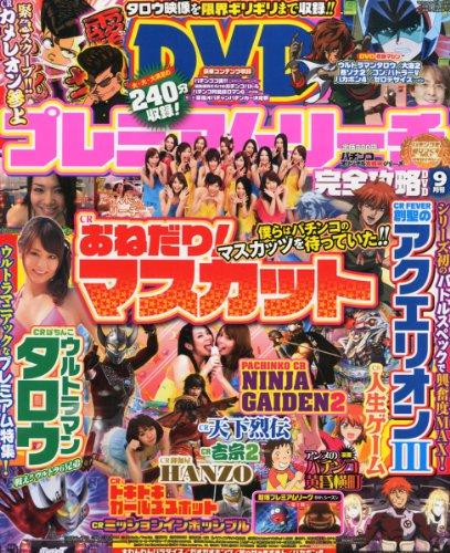 プレミアムリーチ完全攻略DVD 2012年 09月号 [雑誌]