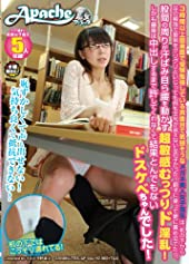 3時間以上図書館で受験勉強している真面目で気弱そうなメガネ美人女子高生は、机の下から足の親指で股間をグリグリといじっても何も文句が言えない女の子だった!調子に乗って更に責め立てたら、股間の周りが汗ばみ自ら腰を動かす超敏感むっつりド淫乱!しかも最後は中出しするまで許してくれなくて結果とんでもないドスケベちゃんでした! [DVD]