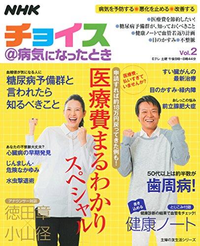 NHK チョイス@病気になったとき Vol.2―医療費まるわかりスペシャル (主婦の友生活シリーズ)