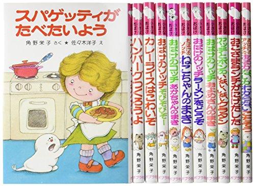 角野栄子の小さなおばけシリーズ(特選11巻セット)