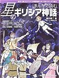 まんがで読む星のギリシア神話 (アスキームック)