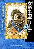 女帝エカテリーナ (2) (中公文庫—コミック版)