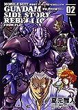 機動戦士ガンダム外伝REBELLION 宇宙、閃光の果てに… (2) (カドカワコミックス・エース)