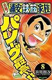 元祖! 浦安鉄筋家族 8 (少年チャンピオン・コミックス)